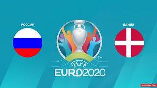 Россия – Дания где СМОТРЕТЬ ОНЛАЙН БЕСПЛАТНО 21 июня 2021 (ПРЯМАЯ ТРАНСЛЯЦИЯ) в 22:00 МСК.