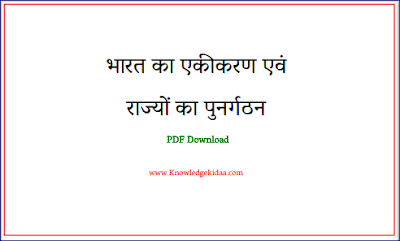भारत का एकीकरण एवं राज्यों का पुनर्गठन