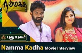 Interview with 'Namma Kadha Movie' Team in Showreel 07-08-2017 Puthuyugam Tv
