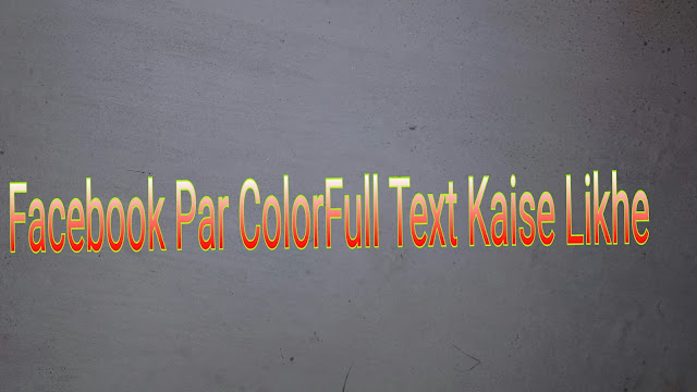 Facebook Par Colorfull Text Kaise Likhe