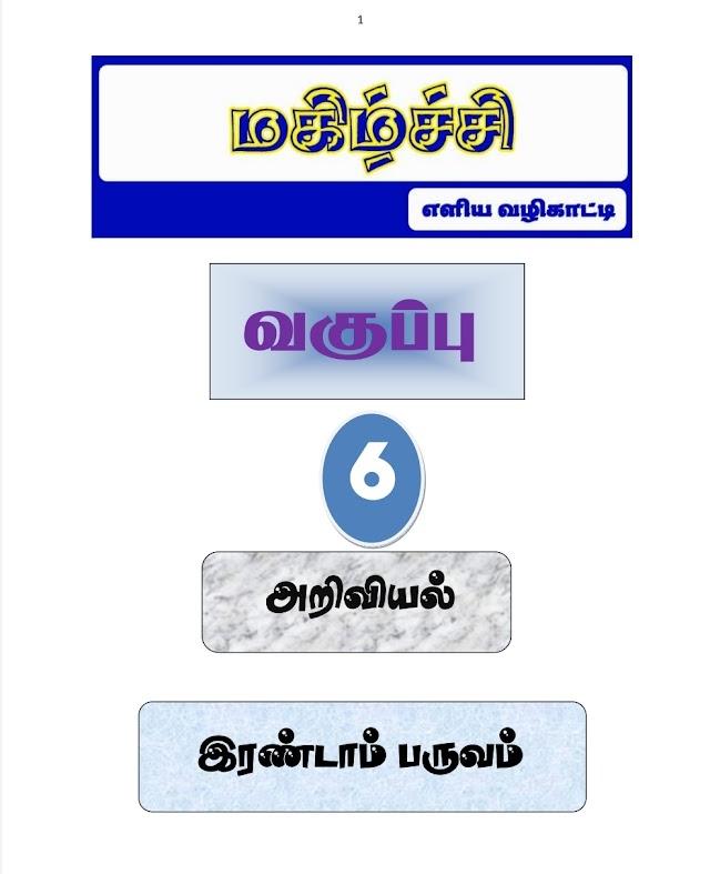 6th Science - Term 2 - Simple Guide ஆறாம் வகுப்பு அறிவியல் - மகிழ்ச்சி எளிய வழிகாட்டி