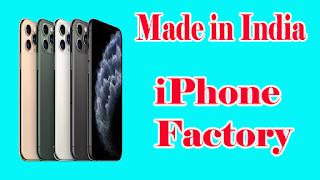 Made in India iPhone factory II মেড ইন ইন্ডিয়া আইফোন কারখানা