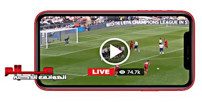 أفضل تطبيق لمشاهدة القنوات الرياضية على الايفون