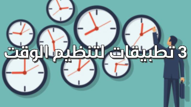افضل 3 تطبيقات تنظيم وقت للاندرويد | لا تدع وقتك يضيع