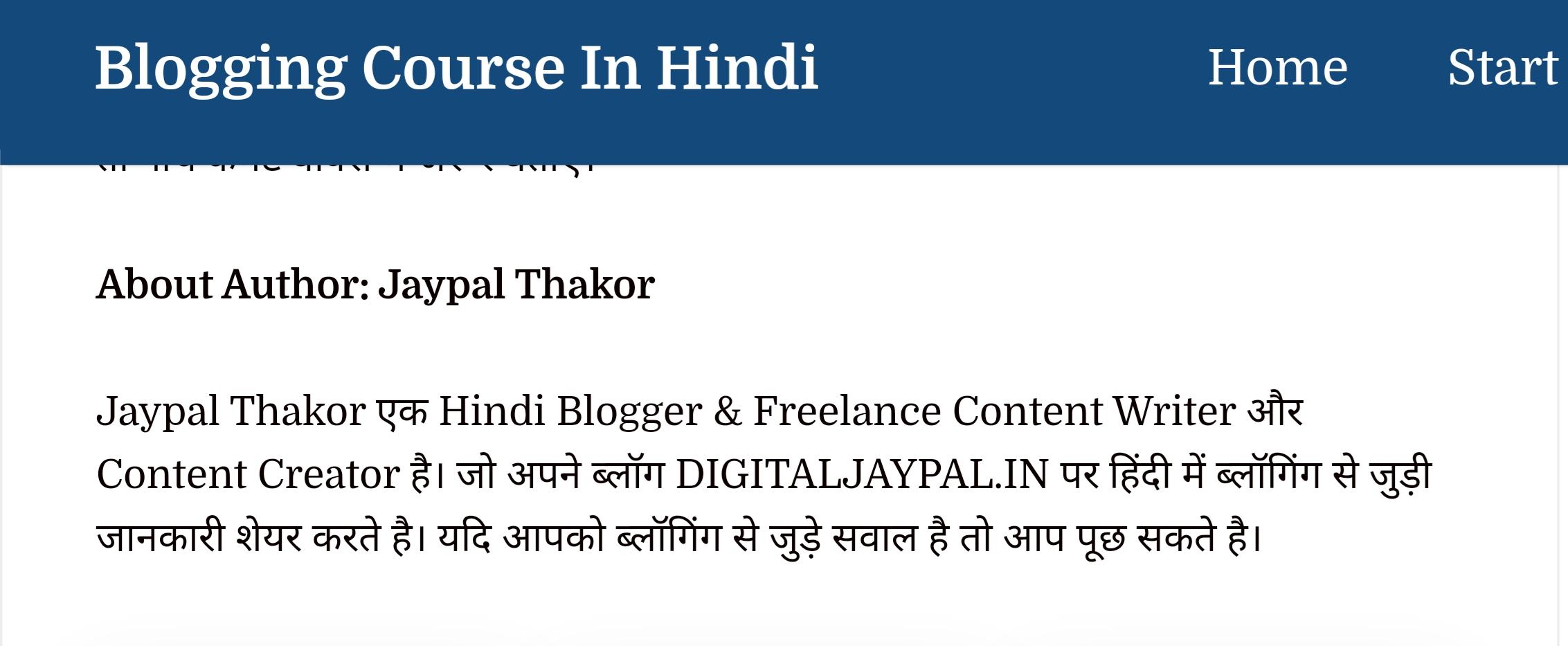 Digital jaypal author box