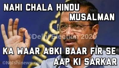 Delhi Assembly Election Results 2020 आम आदमी पार्टी दोबारा से सरकार बना रही