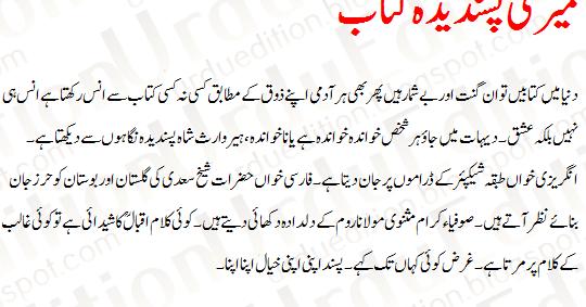 Search Results of meri pasandida kitab in urdu essay