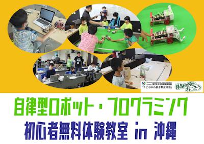 自律型ロボット初心者無料体験教室in沖縄(繁多川公民館)