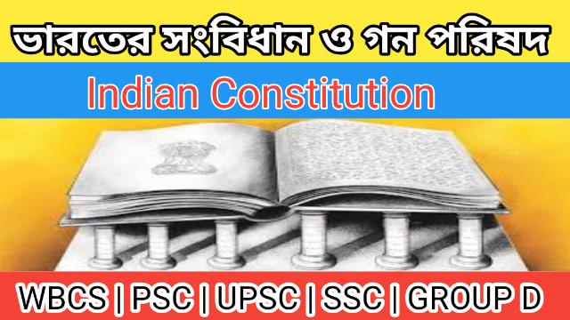 ভারতের সংবিধান ও গন পরিষদ | Indian Constitution MCQ in Bengali