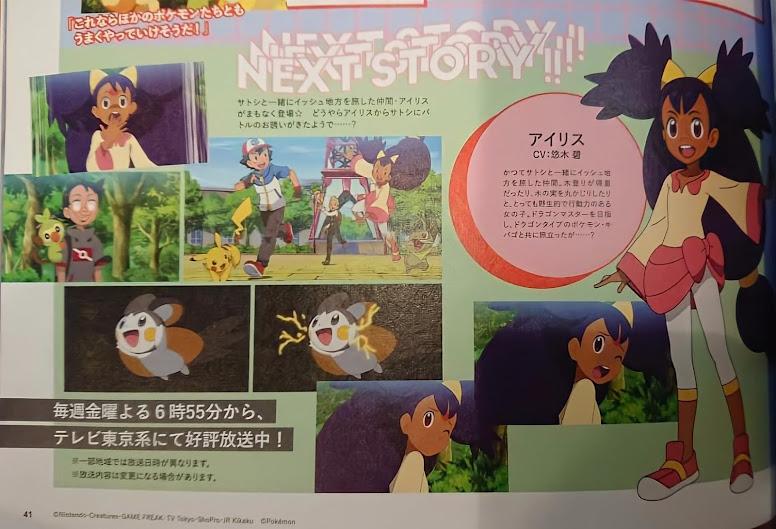 Iris Jornadas Pokémon