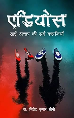 एडियोस ढाई आखर की ढाई कहानियाँ | Adios Dhai Aakhar Ki Dhai Kahaniyan