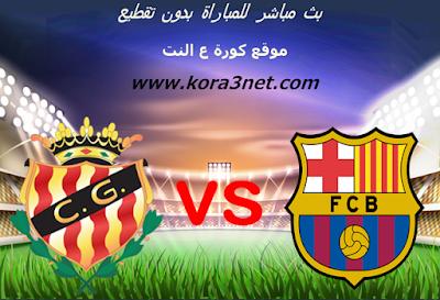 موعد مباراة برشلونة وخيمناستيكا اليوم 11-09-2020 مباراة ودية