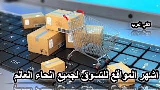 ارخص مواقع للشراء عبر الانترنت