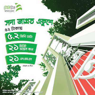Teletalk-21st-February-Offer-2020-5.2GB-52Tk-Ekushey-Offer