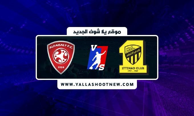 نتيجة مباراة الاتحاد والفيصلي اليوم في الدوري السعودي
