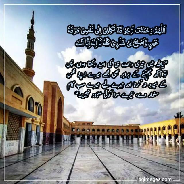 dua images in arabic and Urdu