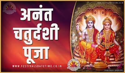 2019 अनंत चतुर्दशी पूजा तारीख व समय, 2019 अनंत चतुर्दशी त्यौहार समय सूची व कैलेंडर