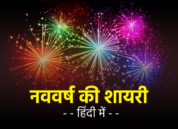 New Year Shyari & Status in Hindi