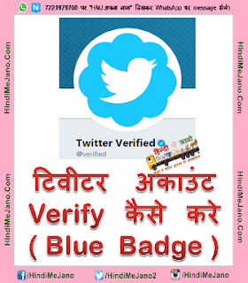 Tags- how to get twitter verified, twitter verify, twitter blue badge, verified account kaise banaye, get blue badge on twitter, get twitter verified account, blue tick kaise lagaye, how to make verify account on twitter, twitter verification, twitter account blue badge verify kaise kare, how to, twitter verification tricks,