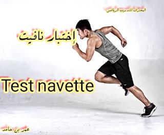 Test navette  إختبار نافيت