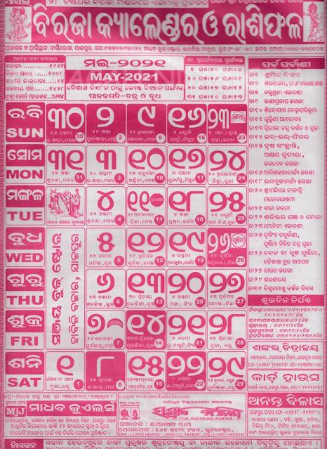 Odia Biraja Panjika Calendar 2021 May