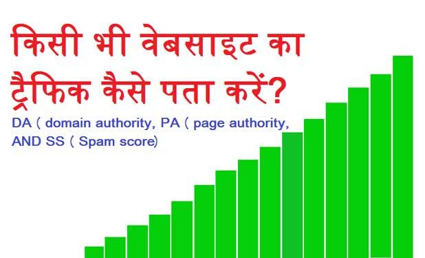 Kisi Bhi Website Ki Traffic Kaise Pata Kare