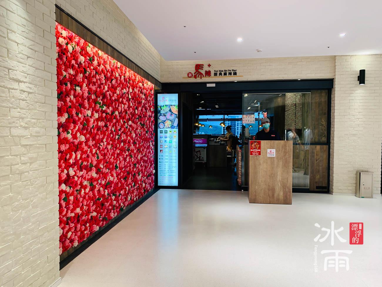 裝飾紅色的牆面,和經典的麻辣口感呼應,店內的裝潢很簡單,也有一樣的紅色花椒