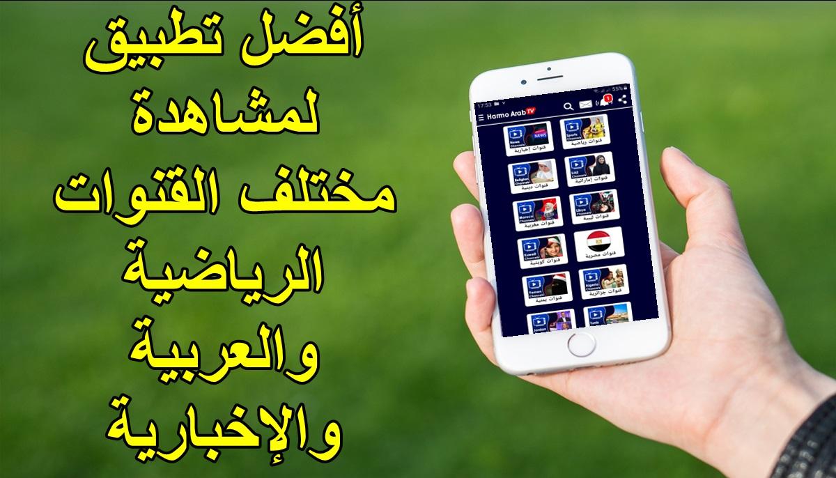 أفضل تطبيق مجاني وسريع لمشاهدة مختلف القنوات الرياضية والعربية والإخبارية بدون تقطعات