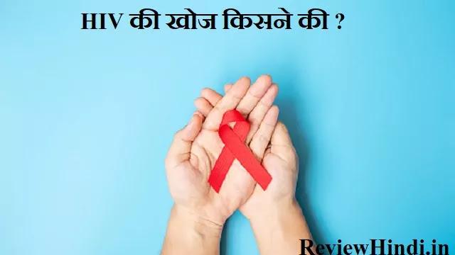 HIV की खोज किसने की ?