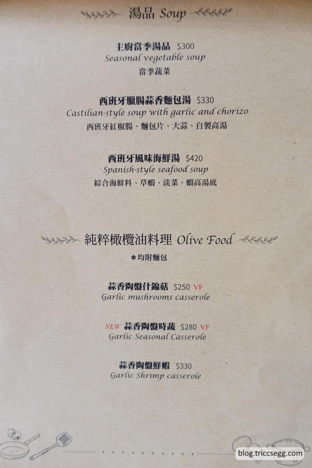 AN58歐陸小酒館菜單(4).jpg