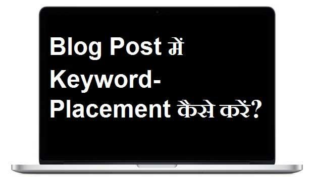 Blog Post में Keyword Placement कैसे करें?