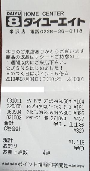 ダイユーエイト 米沢店 2019/8/4 のレシート
