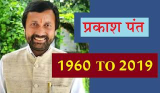 वित्त मंत्री प्रकाश पंत का लंबी बीमारी के बाद निधन हो गया