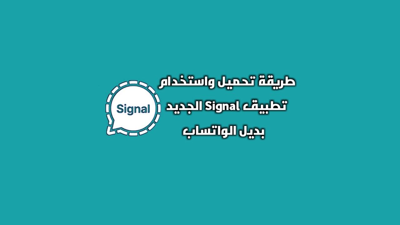 طريقة العمل على تطبيق سيجنال Signal