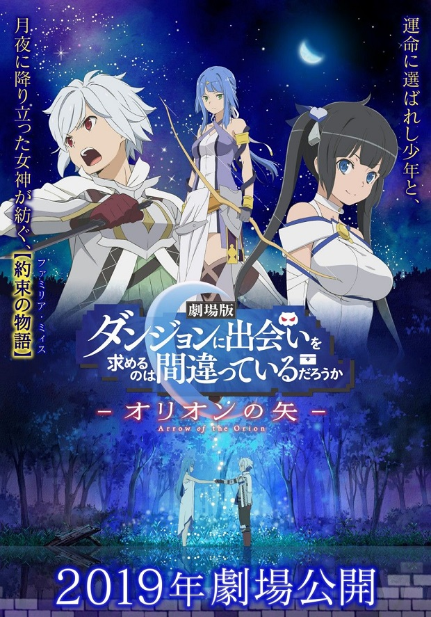 Danmachi Movie: Orion no Ya [LXS][GS][10Bits][BD][Ligero][720p][1080p][MKV][FL]