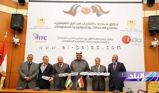 المشروع المصري الإماراتي التدريب من أجل التشغيل