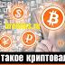 Криптовалюта что же данное несложными словами