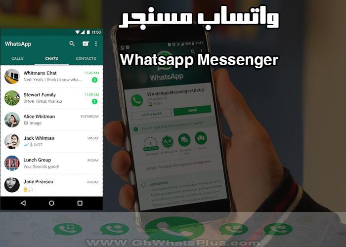 تحميل واتساب مسنجر Whatsapp Messenger APK لجميع اجهزة الاندرويد أحدث إصدار 2.20.196.6 2020