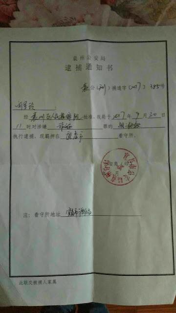 因准备前往上海维权遭宜春警方以诈骗罪逮捕的江西维权人士胡湘银 警方拒绝向其出示任何证据 并宣称会做足其犯罪证据
