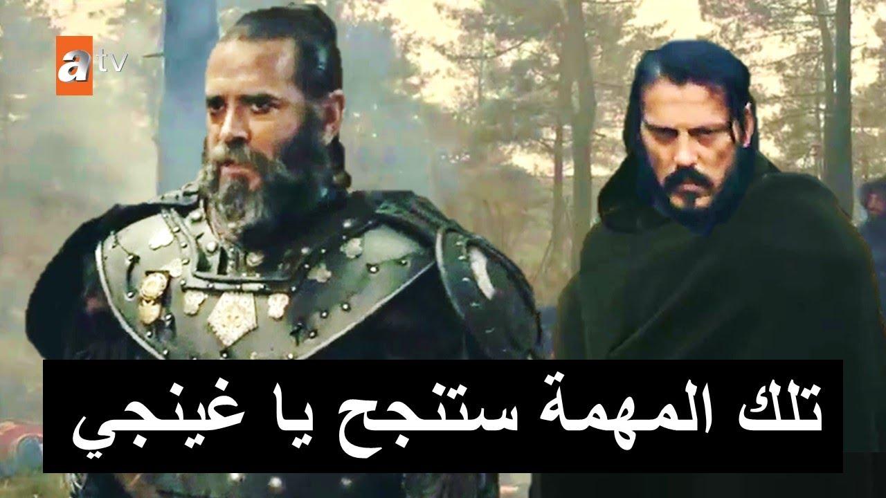 مفاجأة غينجي وسر اختفائه اعلان 3 مسلسل المؤسس عثمان الحلقة 56