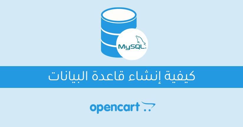 كيفية إنشاء قاعدة بيانات MySQL للمتجر الإلكتروني