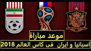 مشاهدة مباراة اسبانيا وايران بث مباشر اليوم iran-vs-spain