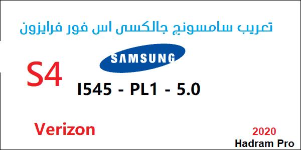 طريقة تعريب سامسونج اس فور فرايزون Arabic S4 I545 PL1