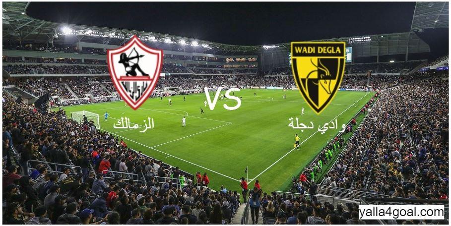 مباراة الزمالك ووادي دجلة في الدوري المصري اليوم الخميس 8 أكتوبر 2020