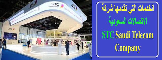 """stc saudi telecom company"" ""carrier stc saudi telecom company"" ""saudi telecom company (stc) address"" ""firmware saudi arabia stc(saudi telecom company)_05013mab.zip"" ""saudi telecom company stc jobs"" ""saudi telecom company (stc) contact number"" ""saudi telecom company stc riyadh"" ""saudi telecom company (stc) zawya"" ""saudi telecom company stc saudi arabia"" ""integrated telecom company (stc) saudi arabia"" ""saudi telecom company (stc) market capitalisation"" ""stc"" ""stc اتصالات السعودية"" الاتصالات السعودية"" stc الشركات الفرعية"" خدمات"" stc"" بحث عن شركة الاتصالات السعودية"" doc"" بحث عن شركة الاتصالات السعودية"" PDF"" ""رقم الاتصالات السعودية"" مالك شركة الاتصالات السعودية"""" الاتصالات السعودية سوا"""" ""شركة الاتصالات السعودية توظيف""  ""الشركة السعودية للإتصالات"" ""الشركة السعودية للاتصالات"" ""الشركة السعودية للاتصالات المتكاملة"" ""الشركة السعودية للاتصالات stc"" ""الشركة السعودية للاتصالات الفواتير"" ""الشركة السعودية للاتصالات توظيف"" ""الشركة السعودية للاتصالات المتكاملة ويكيبيديا"" ""الشركة السعودية للاتصالات الصوتية والمعلومات"" ""الشركة السعودية للاتصالات خدماتي"" ""شركة النطاق السعودية للاتصالات ntc"" ""شركة الإتصالات السعودية stc"" ""شركة الإتصالات السعودية stc جدة"" ""شركات المشغلة للاتصالات السعودية stc"" ""شركة الاتصالات السعودية"" ""الشركات السعودية للاتصالات"" ""شركة الاتصالات السعودية ccc"" ""شركة الاتصالات السعودية ا"" ""شركة الاتصالات السعودية pdf"" ""شركة الاتصالات السعودية ر"" ""شركة الاتصالات السعودية stc"" ""شركة الاتصالات السعودية stc وظائف"" ""شركة الاتصالات السعودية stc ويكيبيديا"" ""شركة الاتصالات السعودية stc فواتير"" ""شركة الاتصالات السعودية stc الرياض"" ""شركة الاتصالات السعودية stc شبكة"" ""شركات الاتصالات السعودية stc"" ""شركة الاتصالات السعودية ت"" ""شركة الاتصالات السعودية youtube"" ""شركة الاتصالات السعودية zain"" ""شركة سيسل السعودية للاتصالات المتكاملة"" ""رقم هاتف الشركة السعودية للاتصالات المتكاملة"" ""شركة الاتصالات السعودية الفواتير"" ""شركة الاتصالات السعودية فواتير"" ""شركة الاتصالات السعودية خدمات الفواتير"" ""شركة الاتصالات السعودية سداد الفواتير"" ""شركة الاتصالات السعودية الفاتورة الالكترونية"" ""خدماتي شركة "
