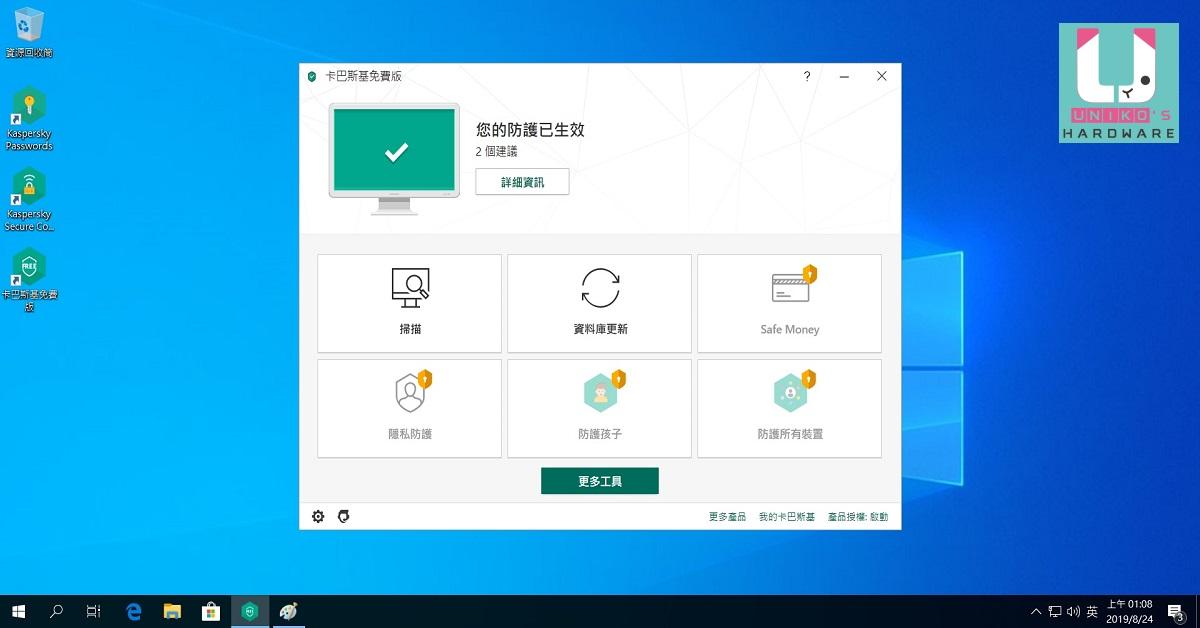 卡巴斯基防毒軟體 Kaspersky Free 2020 繁體中文免費版開放下載