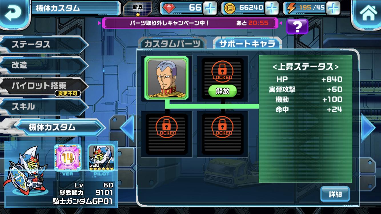 出撃!G-ARMS 騎士ガンダムGP01 サポートキャラ