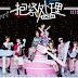 GNZ48 Rilis Beda Single SNH48 'The Future Movement'