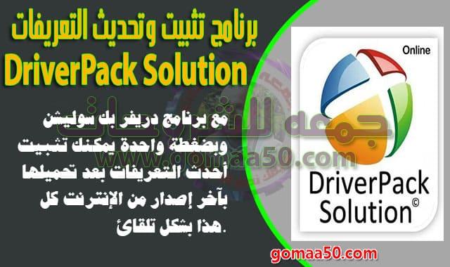 برنامج تثبيت وتحديث التعريفات  DriverPack Solution Online 17.10.15