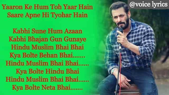 Bhai Bhai Lyrics In Hindi